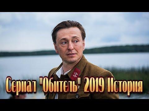 Сериал «ОБИТЕЛЬ» (2019) смотреть исторический фильм на канале Россия 1 |  8 серий Трейлер-анонс