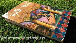 הארי פוטר ואבן החכמים- Hebrew Audiobook  -פרק 6