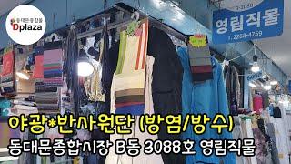 동대문종합시장 야광/반…