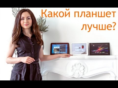 Сравнение Sony Xperia Tablet Z, Apple iPad 4, Samsung Galaxy Note 10.1 - что лучше?