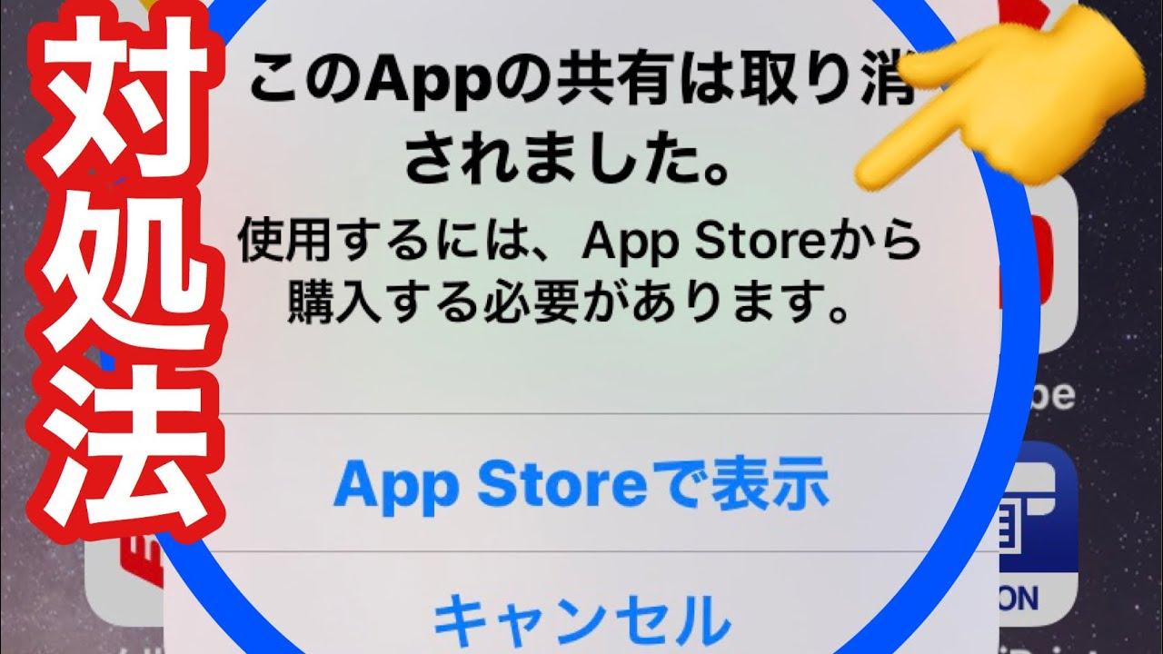この app の 共有 は 取り消さ れ まし た