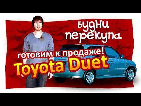 Будни перекупа. Тойота Дуэт. Главный секрет дешёвого ремонта