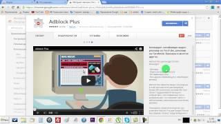 Как убрать рекламу и всплывающие окна из Google Chrome