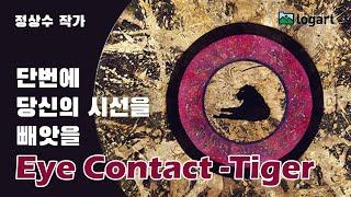 [로그아트]미술작품&스토리텔링/한국화가 정상수