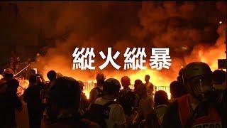 纵火纵暴 | CCTV