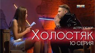 ХОЛОСТЯК 10 серия 6 сезон Егор Крид астрообзор