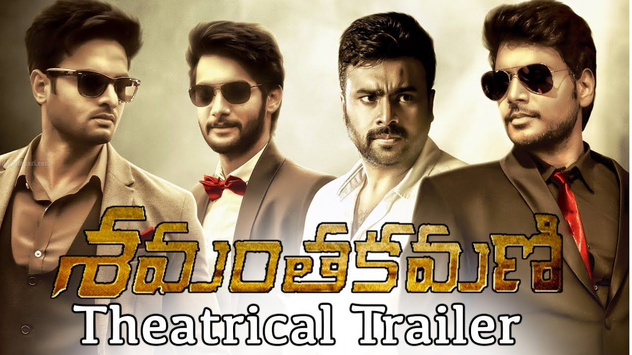 Shamanthakamani Movie Theatrical Trailer Latest Telugu Movie