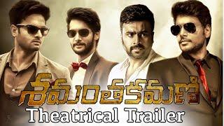 Shamanthakamani Movie Theatrical Trailer   Latest Telugu Movie Trailer 2017