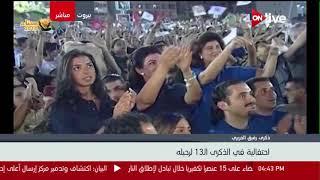 جانب من فعاليات احتفالية بالذكرى الـ 13 لرحيل رئيس الوزراء اللبناني الأسبق