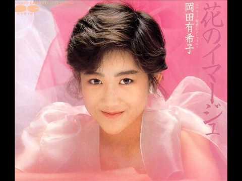 花のイマージュ 岡田有希子