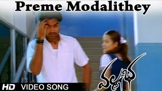 Vallabha Movie | Preme Modalithey Video Songs | Simbu, Nayantara, Reema Sen