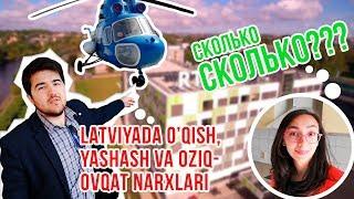 Обучение в Латвии + проживание, цены в Риге   Latviyada o'qish + yotoqxona, oziq ovqat narxlari 2019