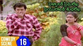 Pellaniki Premalekha Priyuraliki Subhalekha Movie Comedy Scene 16   Rajendra Prasad   Shruti