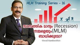 സാമ്പത്തിക മാന്ദ്യം (Recession) നമ്മളെയും(MLM) ബാധിക്കുമോ? | MLM Training Series - 16