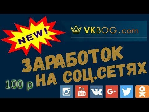 VKBOG   Заработок на Социальных Сетях  100 рублей.