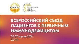 Всероссийский съезд пациентов с первичным иммунодефицитом