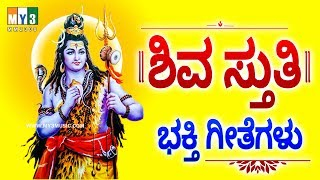 ಶಿವ ಸ್ತುತಿ   ಕನ್ನಡ ಭಕ್ತಿ ಗೀತೆಗಳು  - SHIVA STUTHI LORD SHIVA DEVOTIONAL SONGS KANNADA - BHAKTHI SONGS