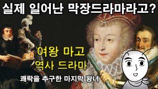 [여왕 마고 이야기 풀 종합본] : 실제 일어난 막장 드라마라고? 쾌락을 추구한 발루아왕조의 마지막 여인. 카트린, 위그노전쟁, 앙리4세 (세계역사, 유럽역사, 프랑스역사)