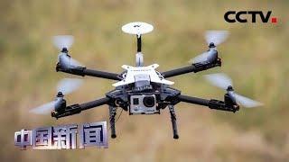 [中国新闻] 民用机场无人机监测技术标准发布 | CCTV中文国际