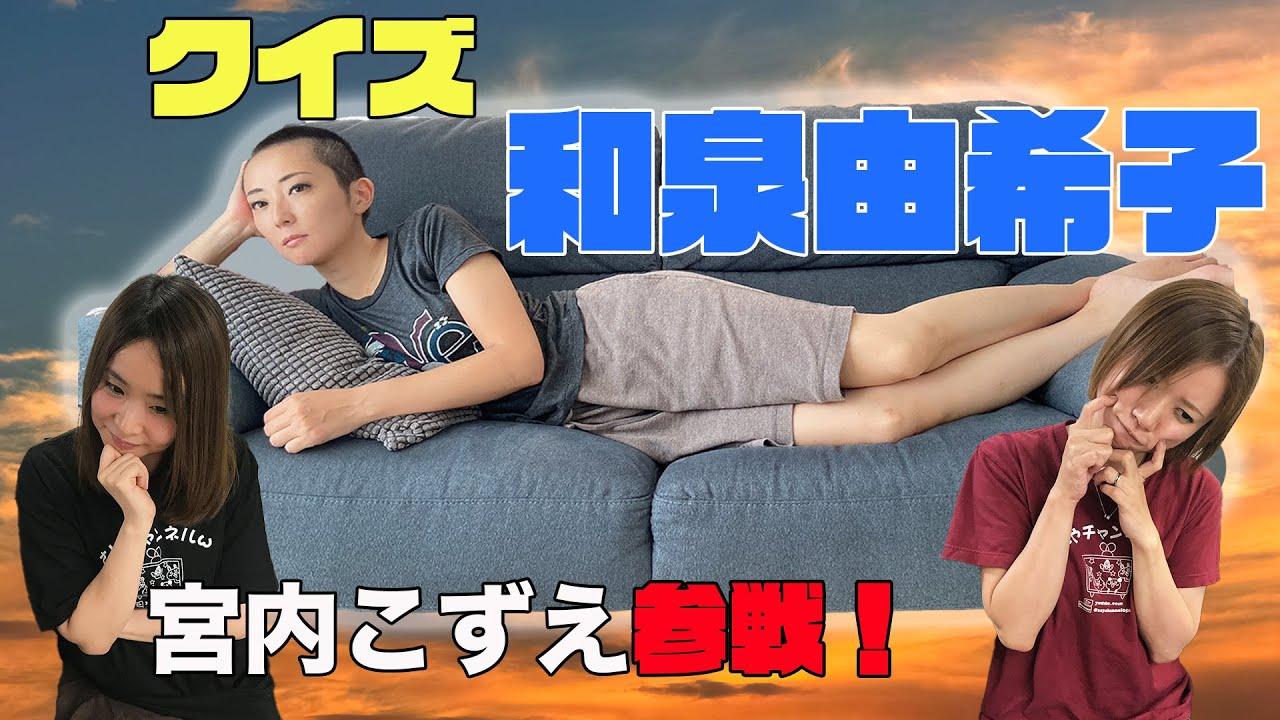 【クイズ和泉由希子】こずゆきの絆はすごかった!!宮内こずえが正解連発 !?