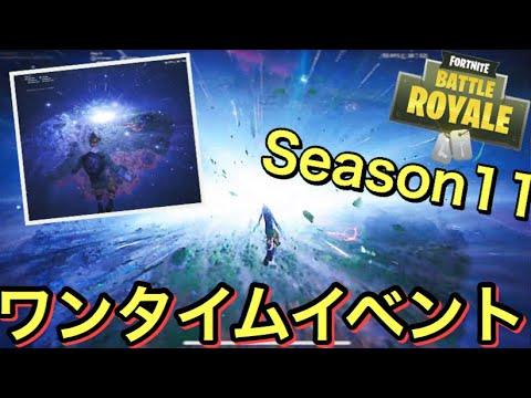 【フォートナイト】ワンタイムイベントがヤバすぎた!!【シーズン11】