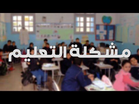 مشكلة التعليم في تونس - what's wrong with our education