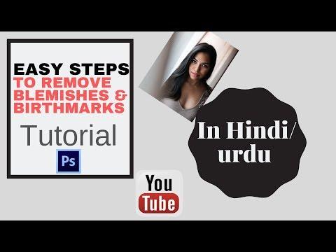 Removing Blemishes & Birth marks photoshop tutorial - hindi/urdu language thumbnail