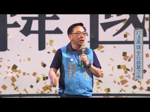 【韓國瑜黃金週】20181117韓國瑜黃金週 名嘴助講陳宜民