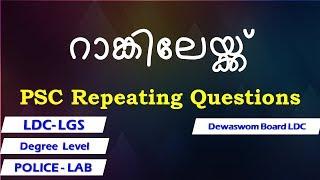 റാങ്കിലേക്ക് PSC Most Repeated Questions And Rank Making Points Gurukulam Online PSC Classes