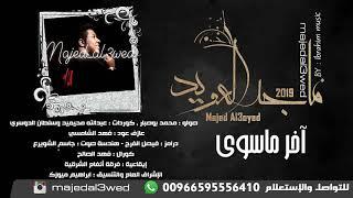 الفنان ماجد العويد - اخر ماسوى - فرقة انغام الشرقية 2019