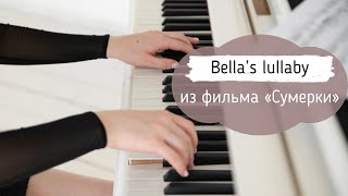 BELLA'S LULLABY | TWILIGHT | PIANO COVER | СУМЕРКИ НА ПИАНИНО видео