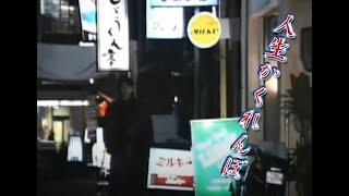 五木ひろしさん 初期の頃の名曲です。が、2番の歌詞を間違えております(...
