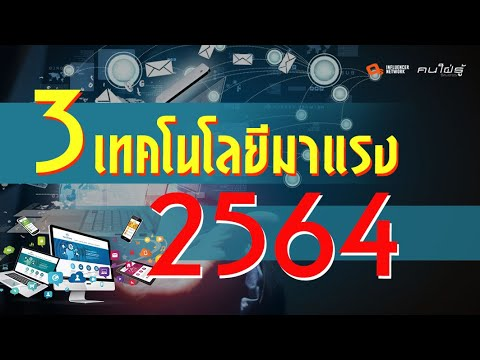 3 เทคโนโลยีมาแรงปี พ.ศ.2564  (รับมือการเปลี่ยนแปลง)