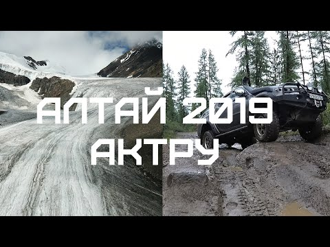 Алтай 2019! Большой и Малый АКТРУ, Голубое озеро, дорога от альплагеря СЕРИЯ#2