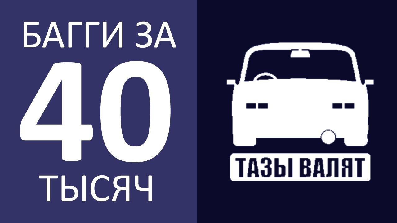 Самодельный багги из ВАЗ 2106 за 40 тысяч рублей.