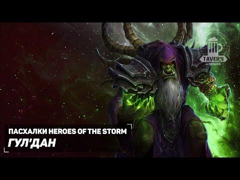 видео: Пасхалки heroes of the storm - Гул'дан (Русская озвучка).