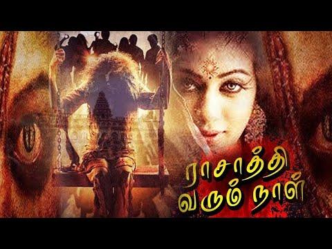 Tamil Horror Movies    Tamil Super Hit Latest Movies    Tamil Movies