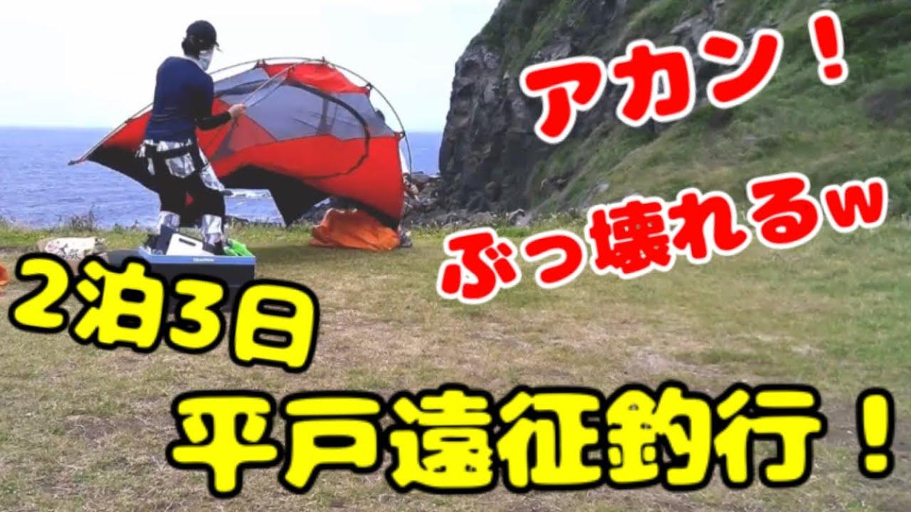 【ロックショア】2泊3日平戸遠征釣行!波乱だらけの釣りとキャンプ【生月島】