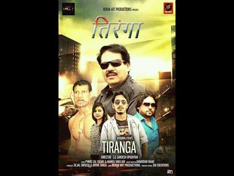 TIRANGA BHOJPURI FILM OFFICIAL TEASER REKHA ART PRODUCTION