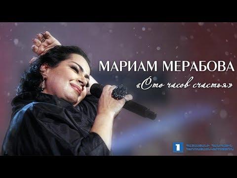 Мариам Мерабова концерт «Сто часов счастья» [2019]