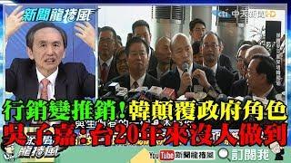 【精彩】從行銷變推銷!韓國瑜顛覆政府角色 吳子嘉:台灣20年來沒有人做到!