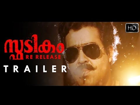 Spadikam Re-Release Trailer | Tribute to Lalettan HD[1080p]