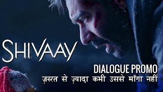 Shivaay | Zaroorat Se Zyada Kabhi Usse Maanga Nahi | Dialogue Promo 3 | Ajay Devgn