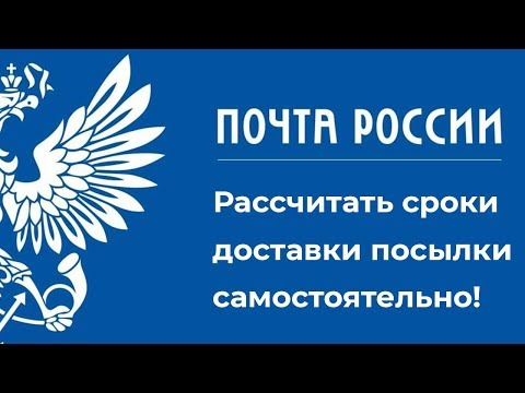 Как узнать сроки доставки посылки почтой России?