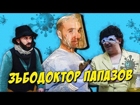Зъбодоктор Папазов