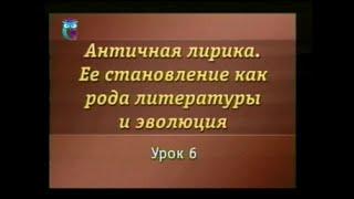 Античная лирика. Урок 6. Поэзия эллинизма. Калимах. Жанр эпиграммы