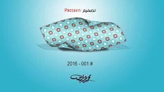 How to draw a pattern by CorelDrraw X7  || محمد عربس
