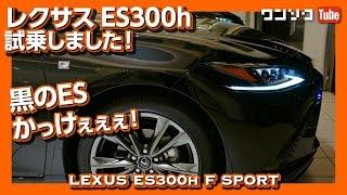【黒のレクサスESかっけぇ!!】ES300h F SPORT試乗しました!内装&外装レビュー   LEXUS NEW ES300h 2019 TEST DRIVE