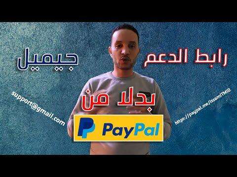 طريقة الحصول على رابط طلب وارسال المال من بايبال Paypal