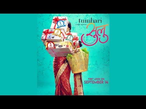 TUMHARI SULU Bollywood Hindi Movie Official Trailer 2017